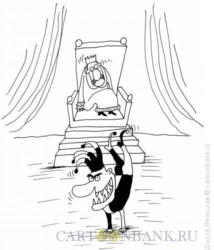 Карикатура: Злой шут, Шилов Вячеслав