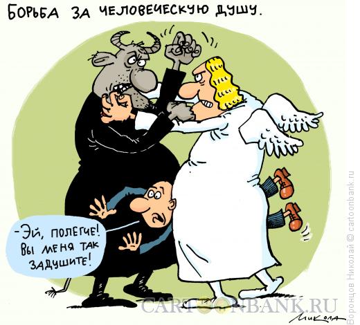 Карикатура: Борьба за человеческую душу, Воронцов Николай