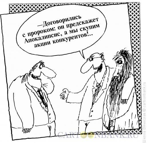 Карикатура: Предприимчивый пророк, Шилов Вячеслав