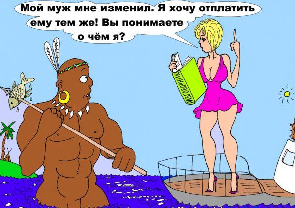 Карикатура: Сладкая месть, Валерий Каненков