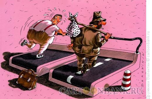 Карикатура: Беговая дорожка, Дружинин Валентин