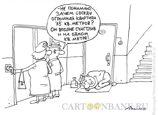 Карикатура: Сосед, Воронцов Николай