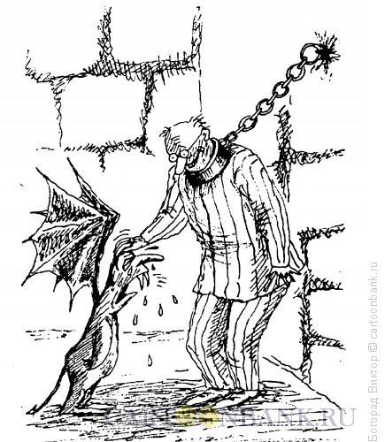 Карикатура: Великодушие, Богорад Виктор