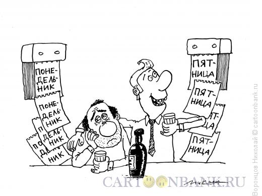 Карикатура: Понедельник и пятница, Воронцов Николай