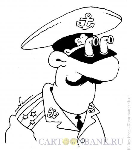 Карикатура: Капитан, Кийко Игорь