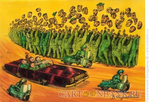 Карикатура: Народ, Казаневский Владимир