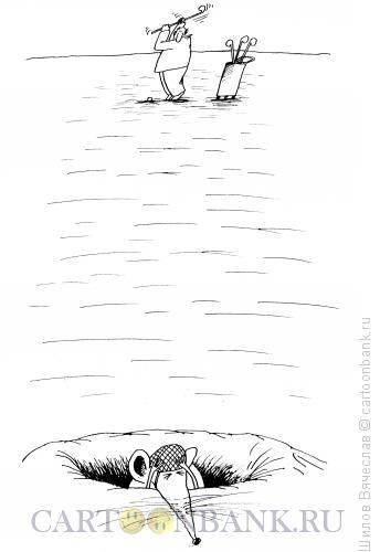 Карикатура: Гольф, Шилов Вячеслав