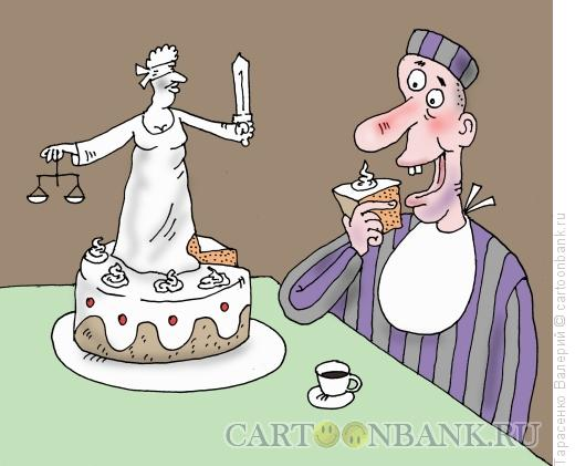 Карикатура: Правосудие, Тарасенко Валерий
