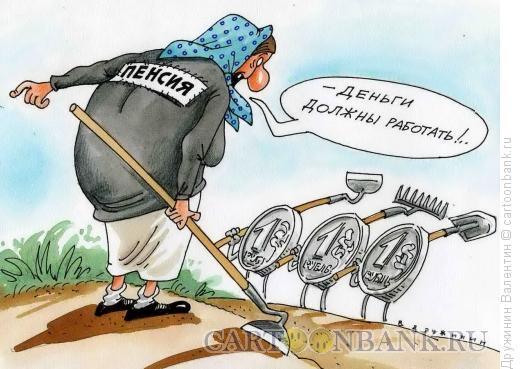 Карикатура: Деньги должны работать, Дружинин Валентин
