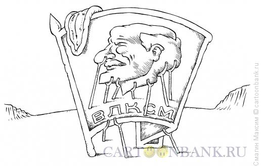 Карикатура: Ленин Сальвадора Дали, Смагин Максим