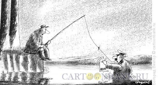 Карикатура: Должник и судебный пристав, Богорад Виктор