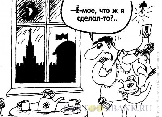 Карикатура: Короткое замыкание, Шилов Вячеслав