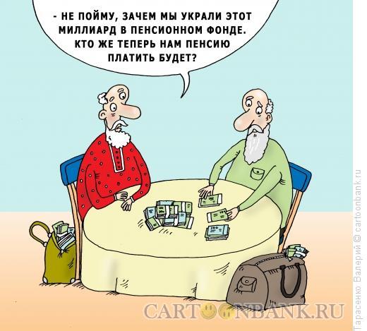 смешные картинки про пенсию