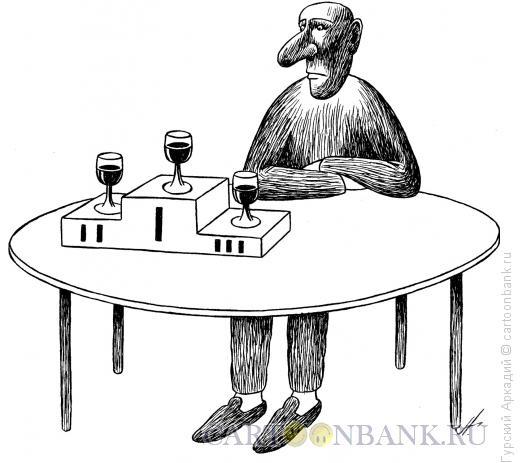 Карикатура: рюмки на пьедестале, Гурский Аркадий