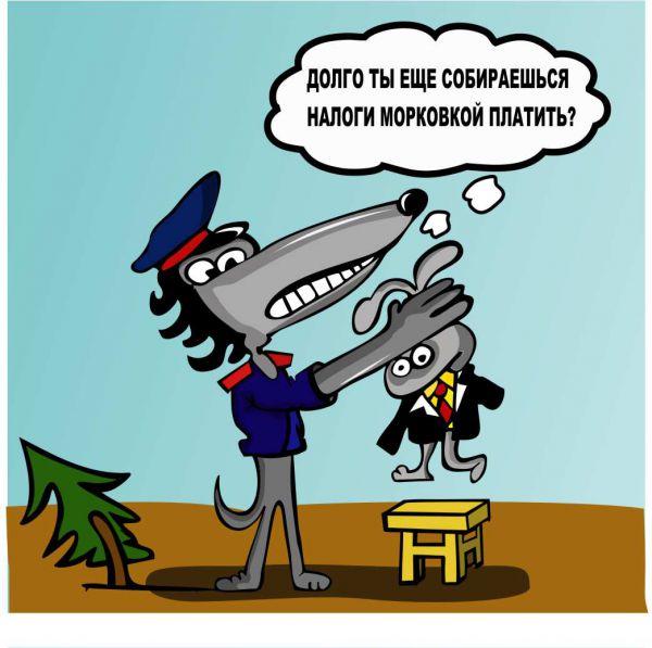 Карикатура: У налогового инспектора, somnambula