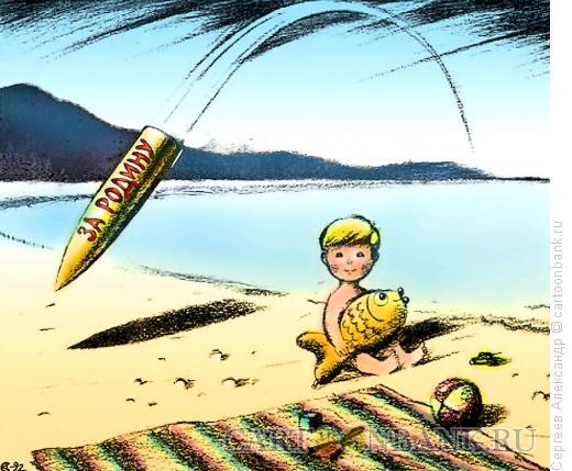 Карикатура: За Родину, Сергеев Александр