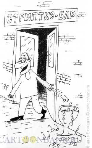 Карикатура: Целительный стриптиз, Шилов Вячеслав