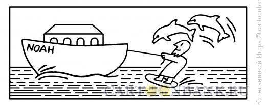 Карикатура: потоп, Копельницкий Игорь