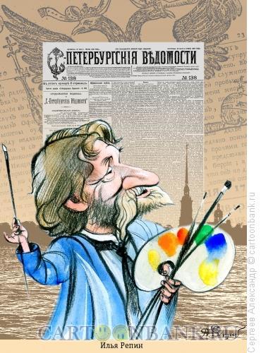 Карикатура: Репин Илья, живописец, Сергеев Александр