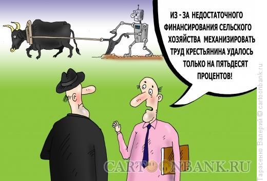Карикатура: Робопашец, Тарасенко Валерий