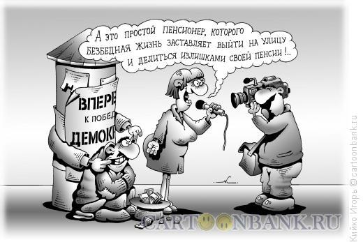 Карикатура: Показуха, Кийко Игорь