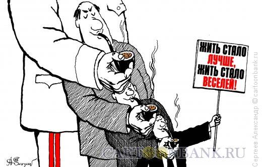 Карикатура: Современная история России, Сергеев Александр