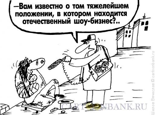 Карикатура: Тяжелейшее положение, Шилов Вячеслав