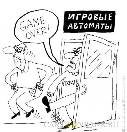 Карикатура: Игра окончена, Шилов Вячеслав