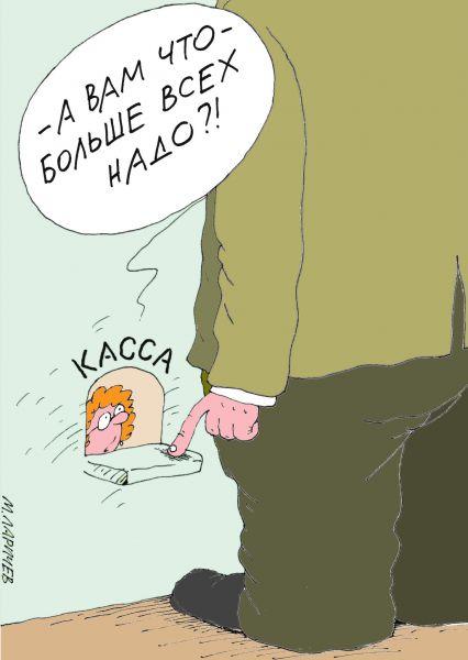 Карикатура: Надо, михаил ларичев