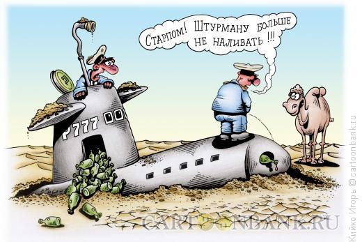 Карикатура: Ошибка штурмана, Кийко Игорь