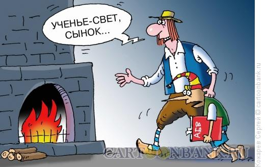 Карикатура: Ученье - свет, Кокарев Сергей