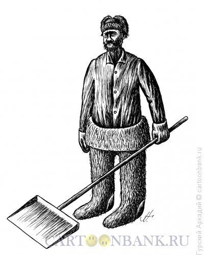 Карикатура: дворник в валенке, Гурский Аркадий