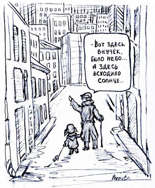 Карикатура: Прогулка по городу, Perpeta