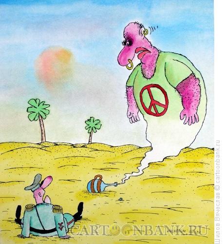 Карикатура: Джинн-пацифист, Шилов Вячеслав