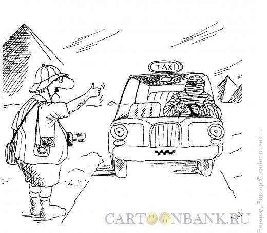 Карикатура: Мумия, Богорад Виктор