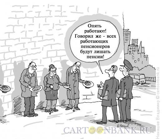 Карикатура: пенсионеры, Ненашев Владимир