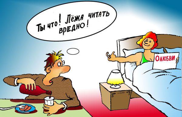 Карикатура: Лежа читать вредно, Николай Кинчаров