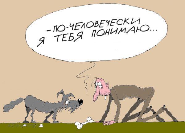 Карикатура: По-человечески, михаил ларичев