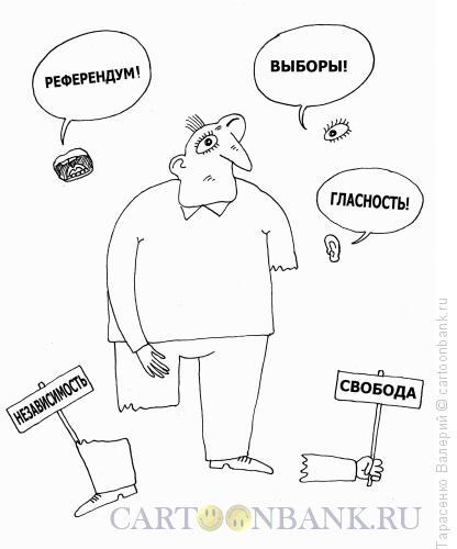 Карикатура: Самоопределение, Тарасенко Валерий