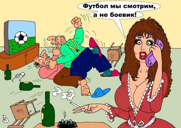 Карикатура: Шумные болельщики, Валерий Каненков
