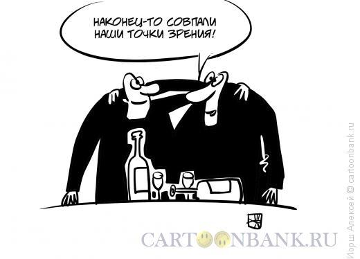 Карикатура: Точки зрения, Иорш Алексей