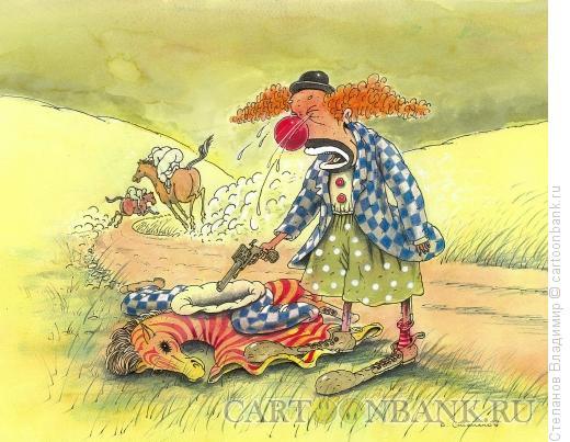 Карикатура: Загнанная лошадь, Степанов Владимир