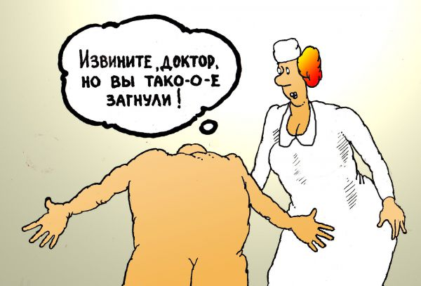 Карикатура: Загнула, Николай Кинчаров