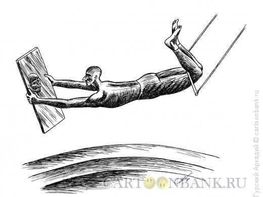 Карикатура: акробат с зеркалом, Гурский Аркадий