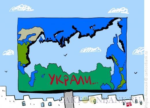 Карикатура: Украли, Иорш Алексей