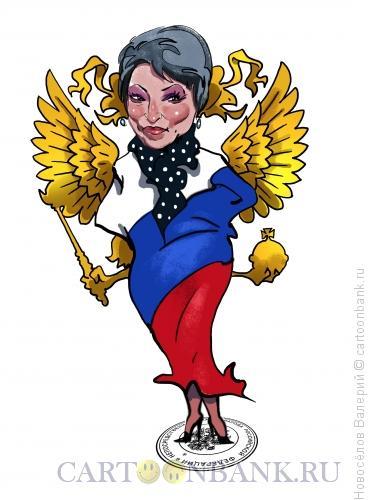Карикатура: Матвиенко Валентина Ивановна, Новосёлов Валерий