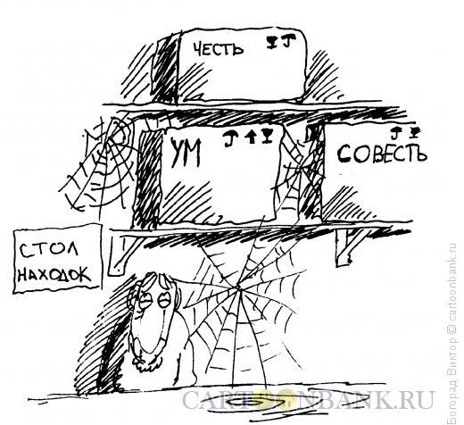 Карикатура: Стол находок, Богорад Виктор