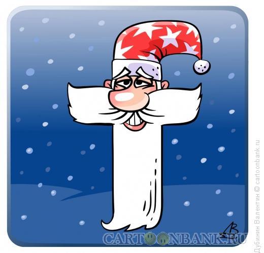 Карикатура: Facebook -Дед Мороз, Дубинин Валентин