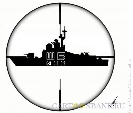 Карикатура: корабль в прицеле, Гурский Аркадий