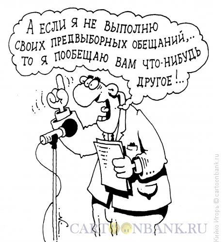 Карикатура: Обещалкин, Кийко Игорь